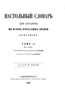 Словарь1