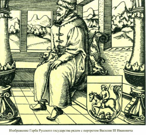 Герб царя Василия III